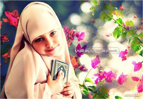 دبستان و پیش دبستانی جامعه القرآن گلشهر