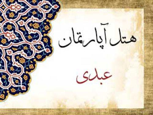 هتل عبدی سرعین