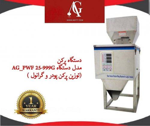 شرکت بازرگانی ای جی (AG) | وارد کننده ی انواع دستگاه های صنعتی،بسته بندی پر کن و غذایی