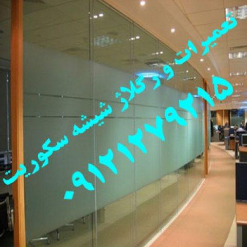 قیمت نصب و فروش و تعمیر شیشه سکوریت 09104747414 ( شیشه میرال )